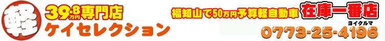 株式会社 オートセレクション福知山